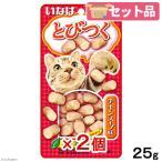お買得セット いなば とびつく チキンスープ味 25g キャットフード お買い得2個入 関東当日便