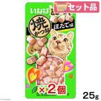 お買得セット いなば とびつく焼かつお ほたて味 25g キャットフード お買い得2個入 関東当日便