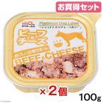 お買得セット プラチナドッグアルミトレイ ビーフ&チーズ 100g ドッグフード お買い得2個入 関東当日便