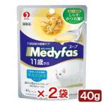 メディファス スープパウチ 11歳から老齢猫用 しらす・かつお節入り 40g 超高齢猫用 2個入 関東当日便