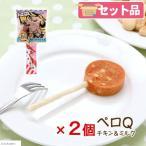 お買得セット わんわん 犬のおやつ ペロQ チキン&ミルク 1本 犬 おやつ 2個入 関東当日便