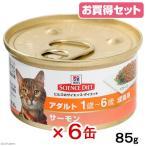 お買得セット サイエンスダイエット アダルト サーモン 成猫用 85g(缶詰) 正規品 6缶 関東当日便