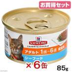 お買得セット サイエンスダイエット アダルト シーフード 成猫用 85g(缶詰) 正規品 6缶 関東当日便