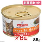 お買得セット サイエンスダイエット アダルト レバー&チキン 成猫用 85g(缶詰) 正規品 6缶 関東当日便
