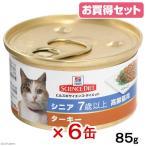 お買得セット サイエンスダイエット シニア ターキー 高齢猫用 7歳以上 85g(缶詰) 正規品 6缶 関東当日便