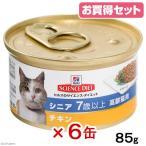 お買得セット サイエンスダイエット シニア チキン 高齢猫用 7歳以上 85g(缶詰) 正規品 6缶 関東当日便