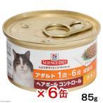 お買得セット サイエンスダイエット ヘアーボールコントロール アダルト チキン 85g(缶詰) 正規品 6缶 関東当日便