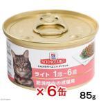 お買得セット サイエンスダイエット ライト 肥満傾向の成猫用 85g(缶詰) 正規品 6缶 関東当日便