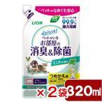 ライオン シュシュット お部屋の消臭 除菌 ミントの香り 詰め替え用 320ml 2袋
