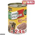 箱売り くいしんぼ缶 ビーフ 400g お買い得24缶 関東当日便