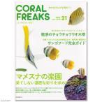 コーラルフリークス Vol.21 関東当日便