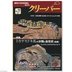 爬虫類・両生類情報誌 隔月刊 クリーパー NO.77 関東当日便