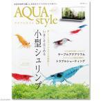 Yahoo!チャーム charm ヤフー店Aqua Style(アクアスタイル) vol.07 関東当日便