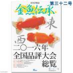 金魚伝承 第三十二号 書籍 金魚 関東当日便