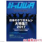 ビークワ BE-KUWA 64 夏号(2017) 書籍 昆虫 関東当日便