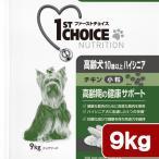 ファーストチョイス 高齢犬 ハイシニア 小粒チキン 9kg