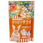 マルカン ぱりぱりサラダ 230g お買い得3個セット 関東当日便