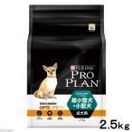 ピュリナ プロプラン オプティライフ 超小型犬・小型犬 成犬用 チキン 2.5kg 関東当日便