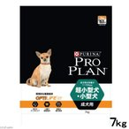 ピュリナ プロプラン オプティライフ 超小型犬・小型犬 成犬用 チキン 7kg 関東当日便
