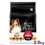 ピュリナ プロプラン オプティライフ 中型犬 成犬用 チキン 2.5kg 関東当日便