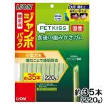 数量限定 ライオン ペットキッス 食後の歯みがきガム 小型犬用 ジャンボパック 220g(約35本) 関東当日便