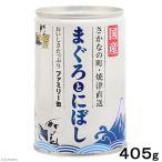 三洋食品 たまの伝説 まぐろとにぼし ファミリー缶 405g キャットフード 国産 三洋食品 関東当日便