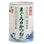 たまの伝説 まぐろとかつおぶし ファミリー缶 405g キャットフード 国産 三洋食品 関東当日便