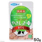 チャーム charm ヤフー店で買える「三洋食品 食通たまの伝説 やさしさプラスパウチ まぐろ 50g 関東当日便」の画像です。価格は95円になります。