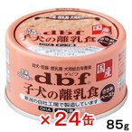 デビフ 子犬の離乳食 ささみペースト 85g 24缶