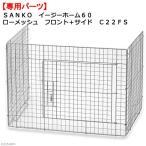 三晃商会 SANKO イージーホーム60ローメッシュ用 フロント サイド C22FS