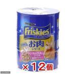 箱売り フリスキー缶 お肉シリーズ ミックスグリル角切 155g×3缶 1箱12セット(計36缶) キャットフード 関東当日便