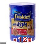 箱売り フリスキー缶 お肉シリーズ ビーフほぐしタイプ 155g×3缶 1箱12セット(計36缶) キャットフード 関東当日便