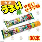食品 うまい棒 やさいサラダ味 30本 関東当日便