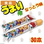 食品 うまい棒 納豆味 30本 関東当日便