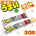 食品 うまい棒 シュガーラスク味 30本 関東当日便
