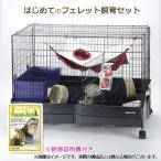 三晃商会 SANKO はじめてのフェレット飼育セット 飼育説明書付き ケージ トイレ ハンモック 関東当日便