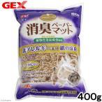 GEX ハムキュート 消臭ペーパーマット 400g ハムスター 床材 ハリネズミ 関東当日便