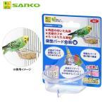 三晃商会 SANKO 深型バード食器 M 関東当日便