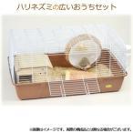 ■同梱不可・中型便手数料 三晃商会 SANKO ハリネズミの広いおうちセット 才数170