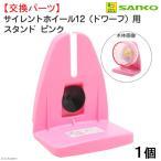 三晃商会 SANKO サイレントホイール12(ドワーフ)用スタンド ピンク 関東当日便