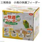 小鳥の快適フィーダー 1セット