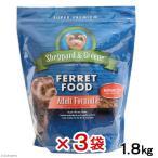 シェパード グリーン アダルトフォーミュラ 1.8kg 正規品 フード 3袋