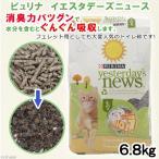 猫砂 ピュリナ イエスタデーズニュース 6.8kg 正規品 お一人様3点限り 関東当日便