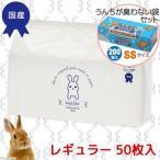 うさぎ用 ペットシーツ レギュラー 薄型 50枚+うんちが臭わない袋 BOS ペット用箱型 SS 200枚