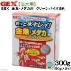 GEX 金魚・メダカ用 クリーンバイオGK 300g 関東当日便