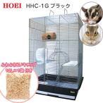 HOEI リスケージ HHC-1G  BK + ふわふわヒノキチップ 12Lのおまけつき 関東当日便