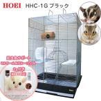 HOEI リスケージ HHC-1G  BK + 昆虫食サポートのおまけつき 関東当日便