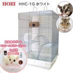 HOEI リスケージ HHC-1G  WH + 昆虫食サポートのおまけつき 関東当日便