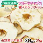2袋セット 信州小布施産 蜜入りふじりんご 30g×2袋 PackunxCOCOA フルーツ&ベジ 関東当日便