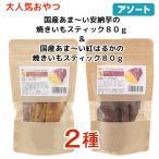 おやつ2種食べ比べセット 国産 安納芋の焼きいもスティック80g&紅はるかの焼きいもスティック80g 2種×1袋ずつ 関東当日便